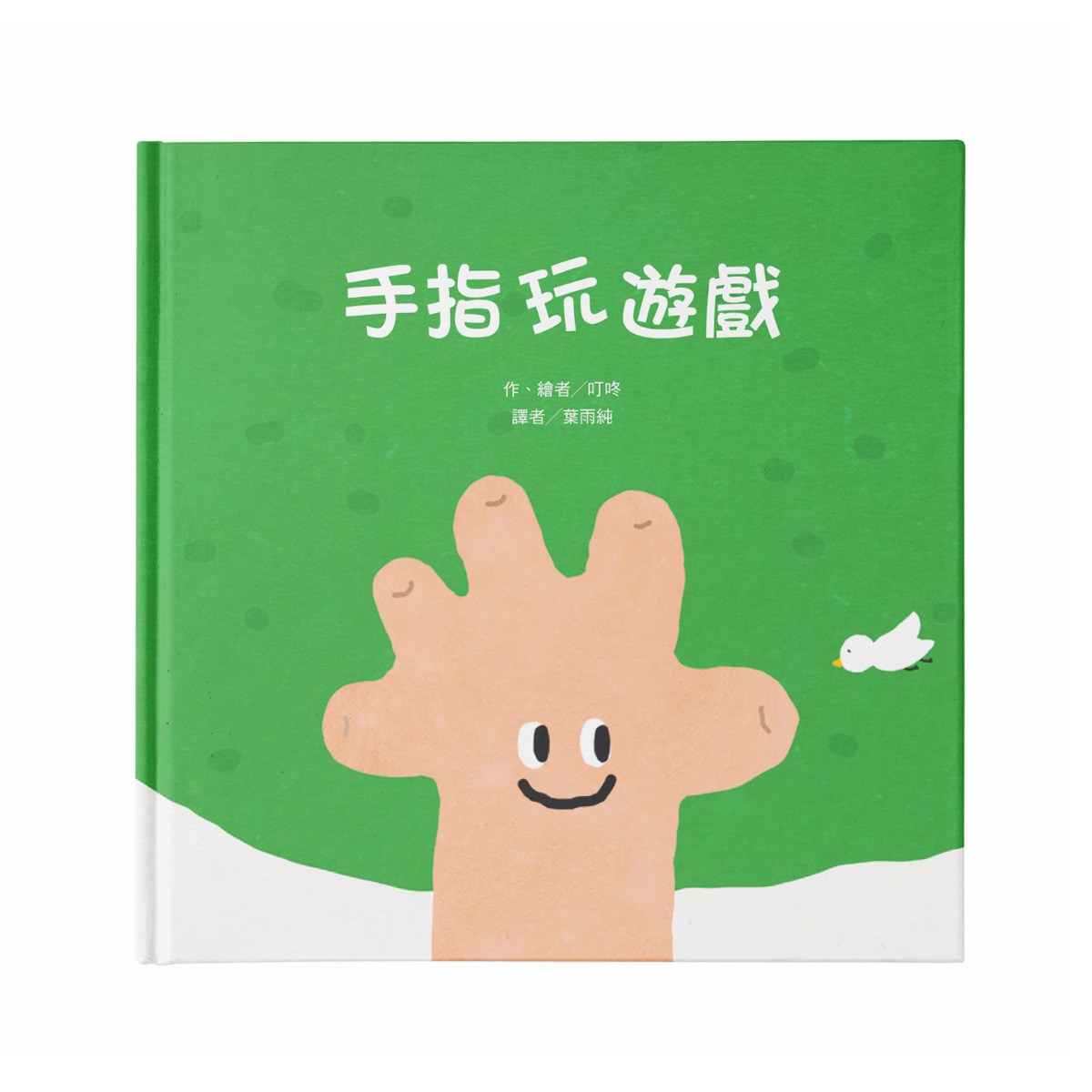 手指玩遊戲-Traditional Chinese Edition